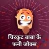 Chirkut Baba ke Funny Jokes & Chutkule in hindi