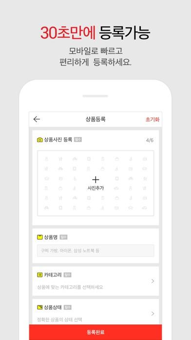 번개장터 - 중고 1등 어플, 모바일 중고나라 app image