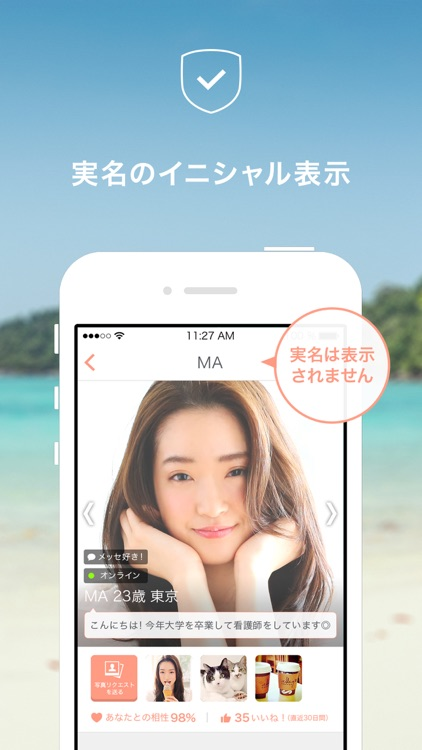 Matchbook(マッチブック) - 出会い・恋活・婚活マッチングアプリ by リクルートグループ screenshot-3