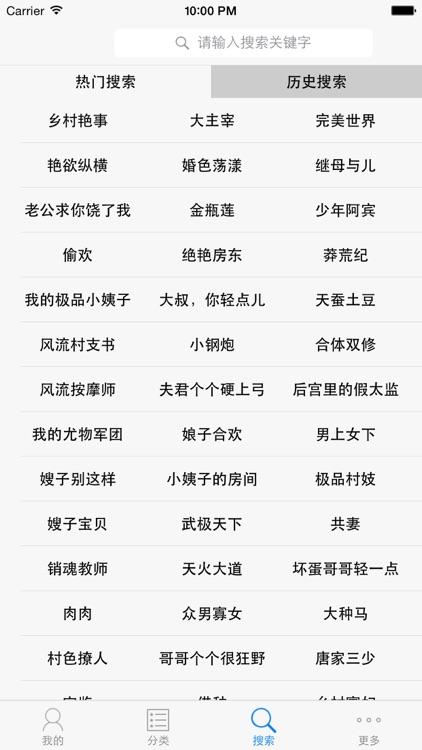 免费小说大全(10000+每天更新)