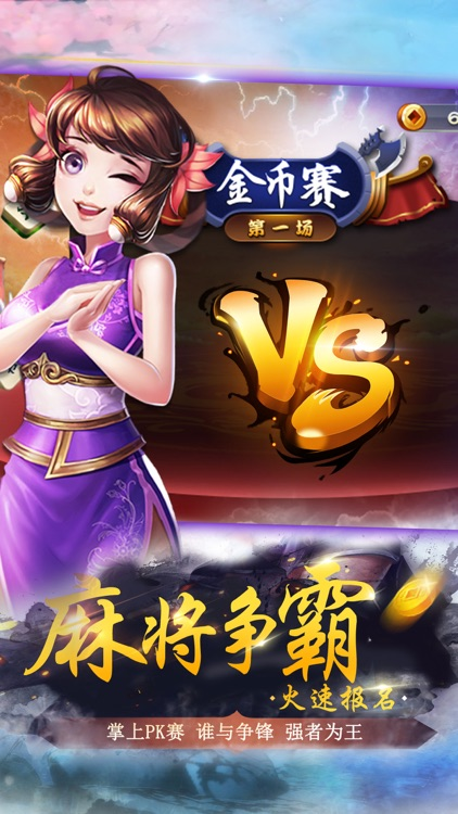 欢乐美女麻将-梦幻美女真人约你同桌来战!