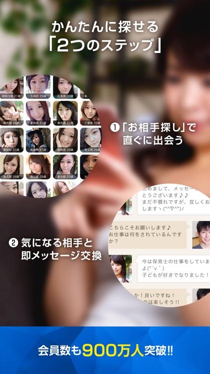 出会い、恋活を応援するアプリ PCMAX(ピーシーマックス) screenshot-3
