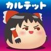 ゆっくりカルテット〜ゆっくり放置育成ゲーム〜アイコン