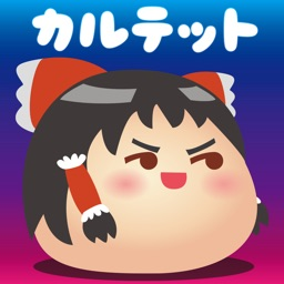 ゆっくりカルテット〜ゆっくり放置育成ゲーム〜