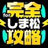 しま松完全攻略 for おそ松さん よくばり!ニートアイランド - iPhoneアプリ