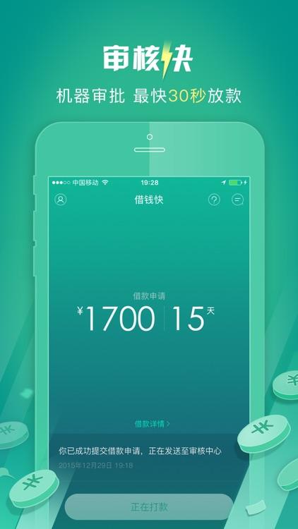 借钱快-最快的小额手机贷款神器 screenshot-3
