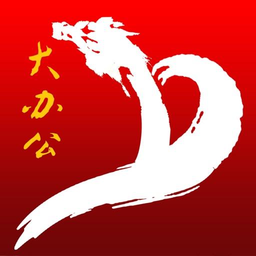 大办公 free software for iPhone and iPad