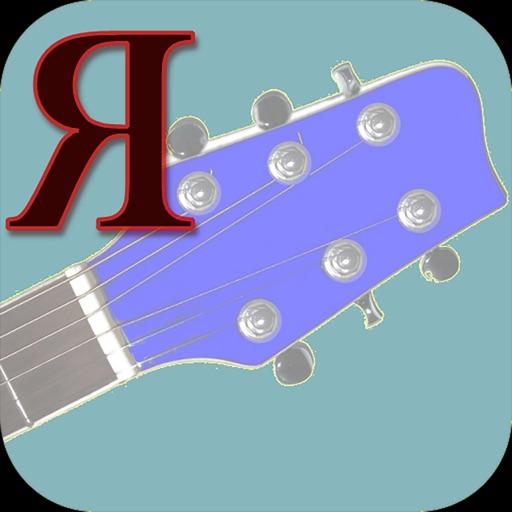 Chord Designer - Reverse Chorderator