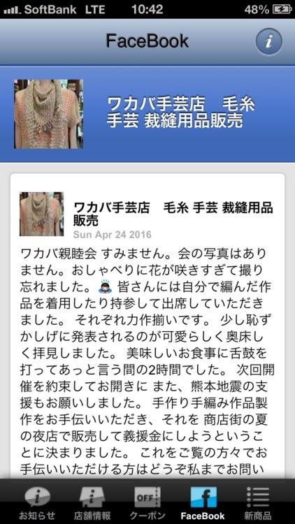 ワカバ手芸店 screenshot-3