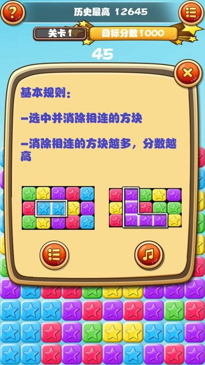 农场星星消除-免费开心单机休闲消除小游戏 app image
