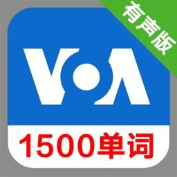VOA美国之音慢速英语1500 -单词及例句精听版