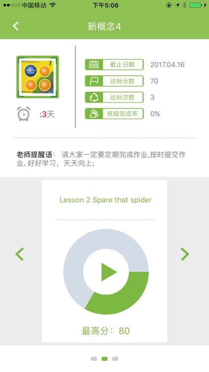 达达口语-作业 app image