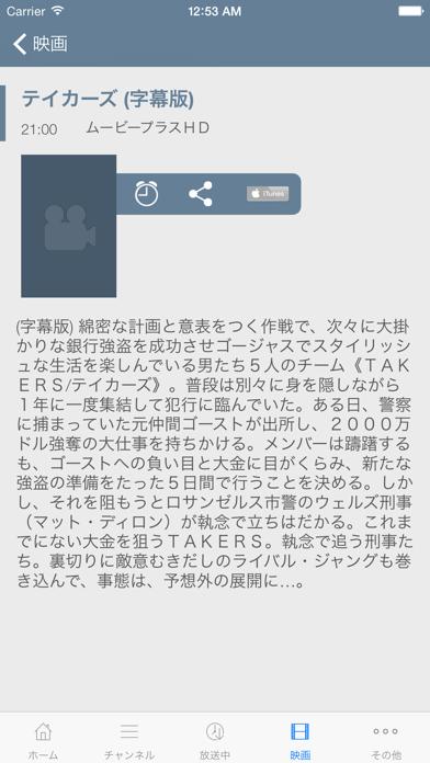 日本のテレビガイド(東京)のおすすめ画像3