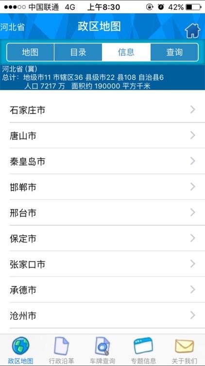 中国行政区划地图(2012版)-iPhone