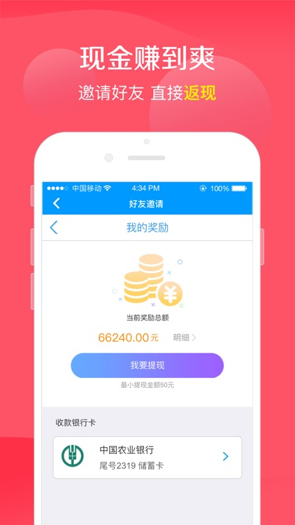 手机贷-极速版 screenshot-4