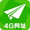4G网址大全 HD-手机浏览器