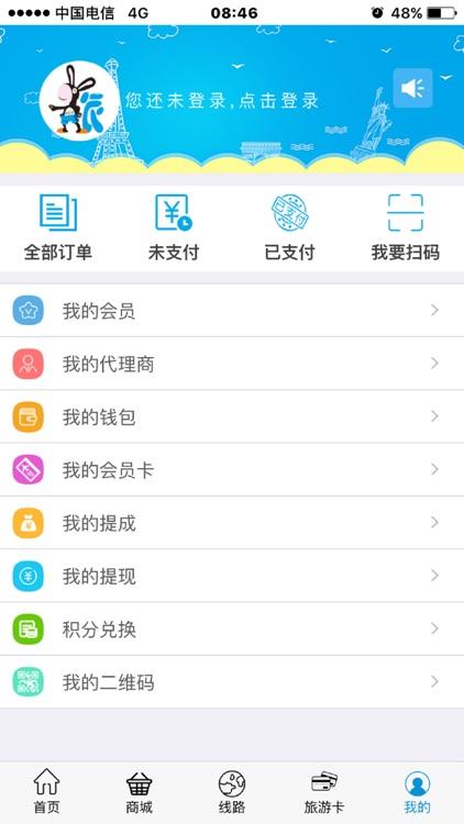 开原掌尚旅 screenshot-4
