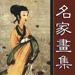 83.中国现代十大名画家画集