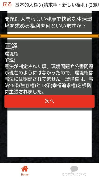 中学 公民 (2) 中3 社会 復習用  定期テスト 高校受験 screenshot-3
