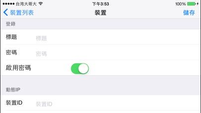 download Extel CCTV apps 2