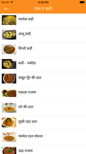 Food recipes in hindi 2017 on the app store forumfinder Gallery