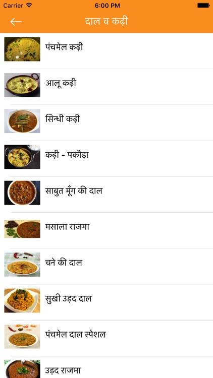 Food Recipes in Hindi 2017 screenshot-3