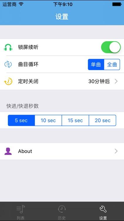 蛙-莫言有声小说 screenshot-3