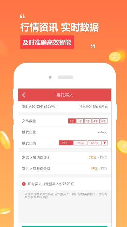 操盘赚钱宝-金融投资理财神器 screenshot-3