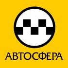 Автосфера Такси icon