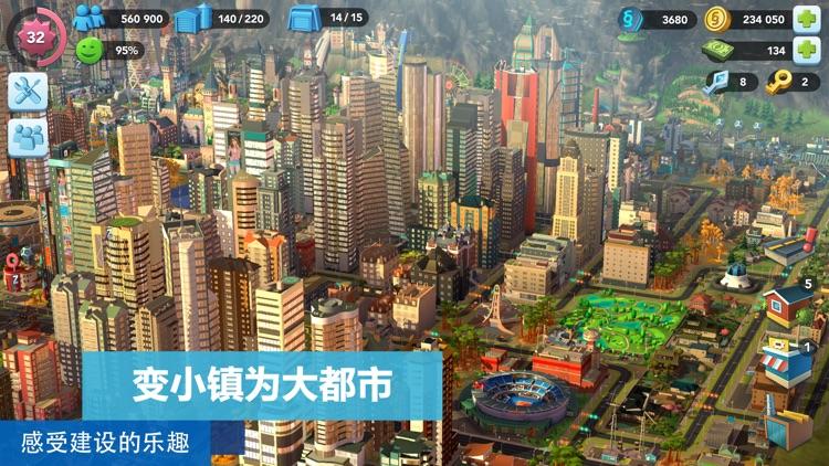 模拟城市:我是市长 screenshot-4