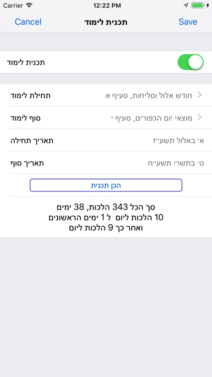 Esh Selihot אש סליחות screenshot-4