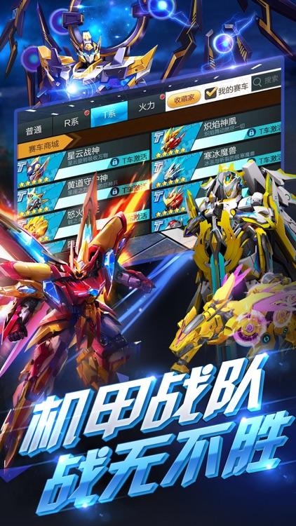 天天飞车 screenshot-2