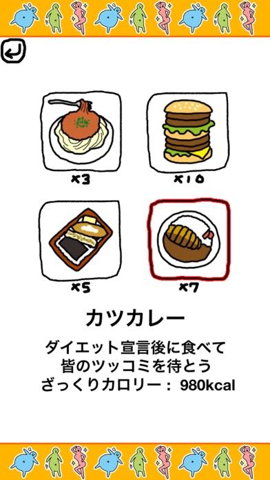 カロリー仕分け 〜どっちが太る?〜 ScreenShot2
