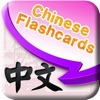 Learn Chinese Vocabulary | Chinese Flashcards