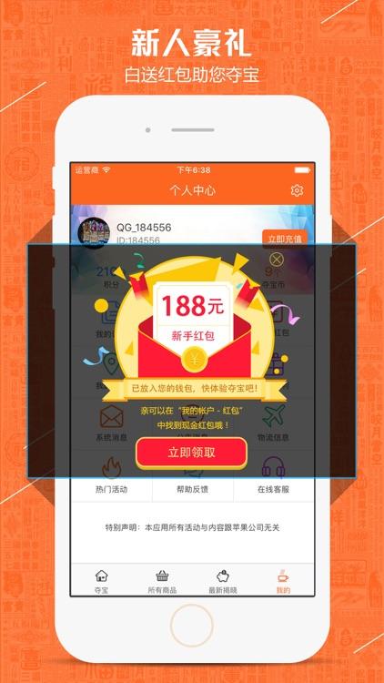 一元夺宝-夺宝神器最靠谱平台购物商城 screenshot-3