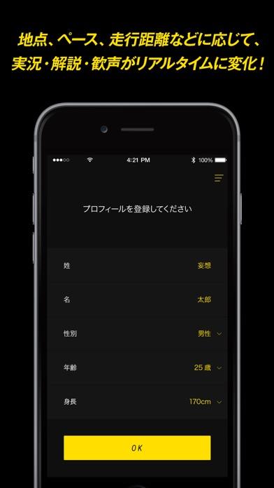 妄走 -MOUSOU- 精神高揚系ランニングアプリのおすすめ画像3