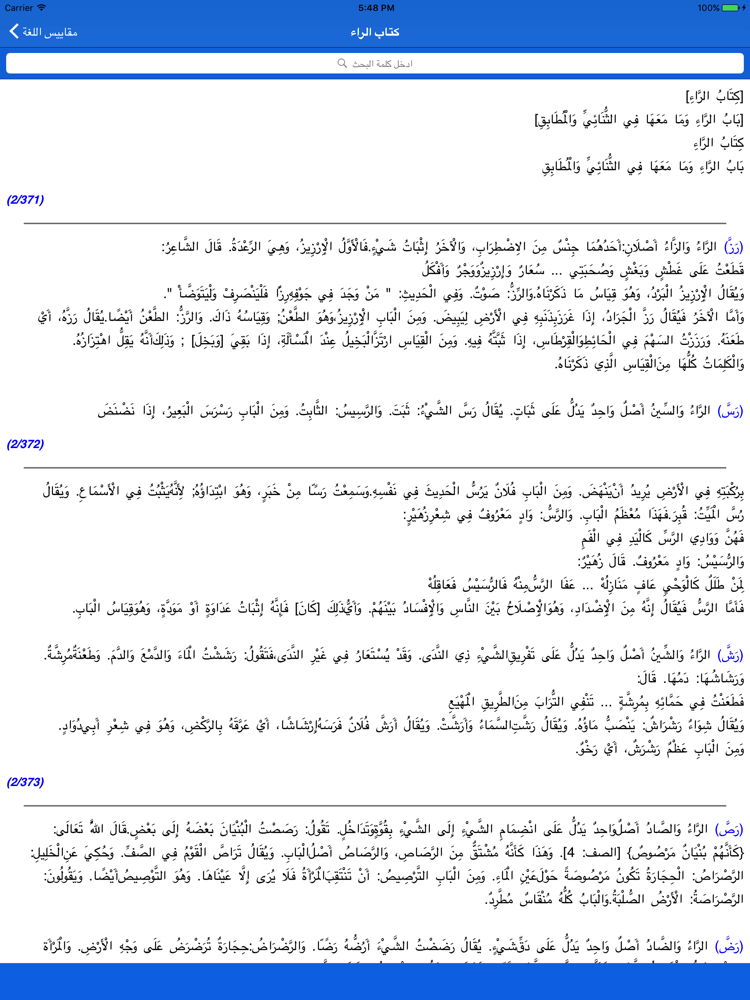 معجم مقاييس اللغة
