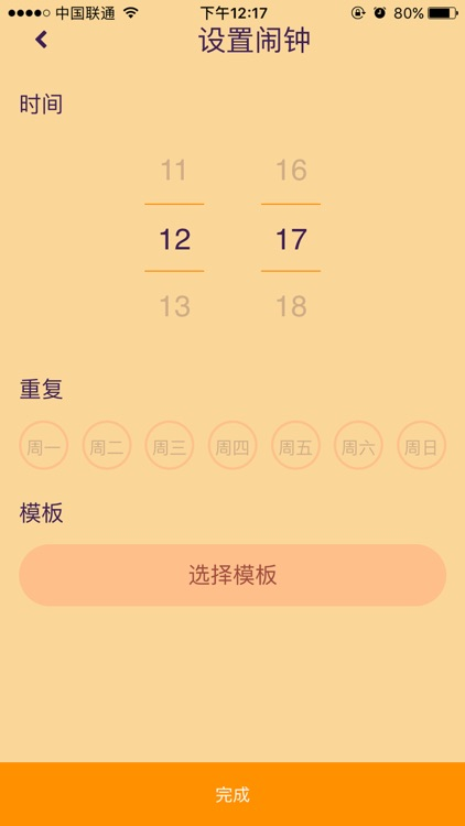 宝贝闹钟 screenshot-3