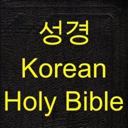 성경(Holy bible in Korean)