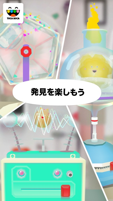 トッカ・ラボ (Toca Lab: Ele... screenshot1