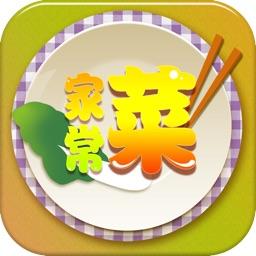 经典家常菜精选  家常美食达人天天下厨房、点评菜谱必备手机软件