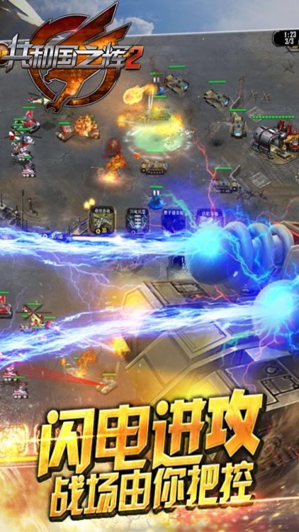 共和国之辉2-2018全新战争策略游戏 screenshot-4