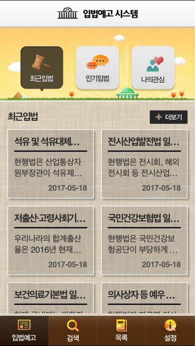 cancel 입법예고시스템 Android 용