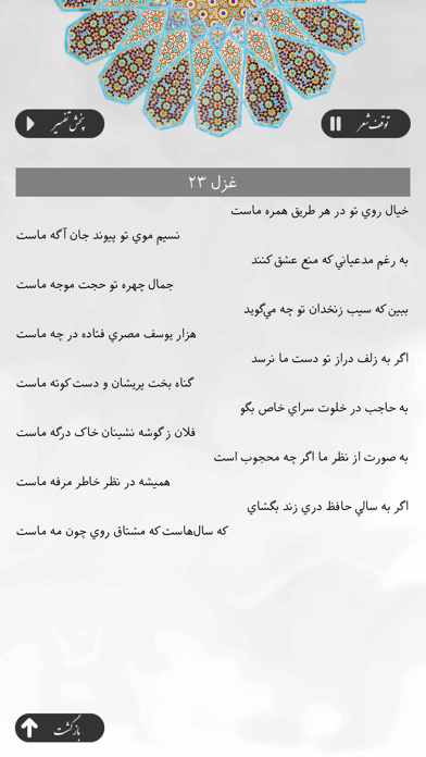 Hafez Fortunesのおすすめ画像2