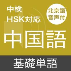 中国語 基礎単語 - 北京語音声付...