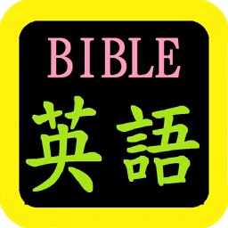 英語聖經 English Audio Bible
