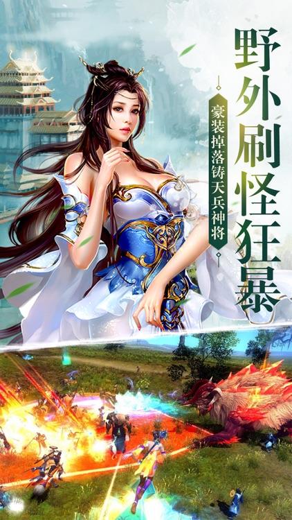 凌霄武神-(仙侠情缘)封仙王者御剑江湖 screenshot-4
