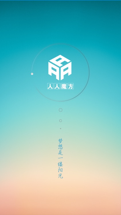 人人魔方 screenshot-0