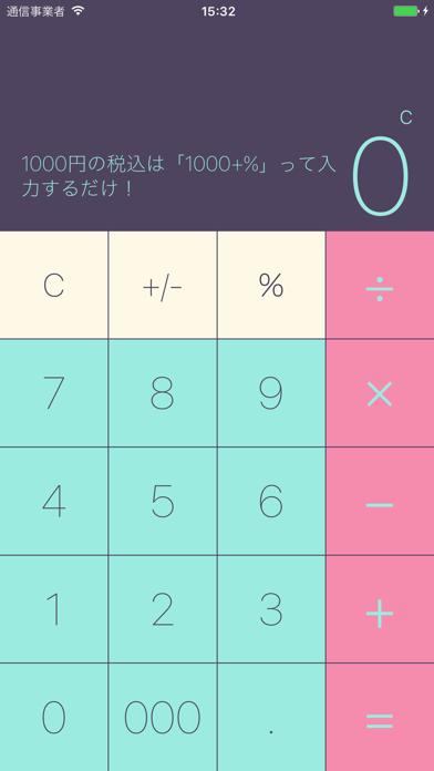 電卓っちゃ - 割引計算と消費税計算が簡単にできる電卓のスクリーンショット2