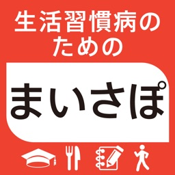 生活習慣病のためのまいさぽ統合版~ログ・レシピ・クイズ・運動~